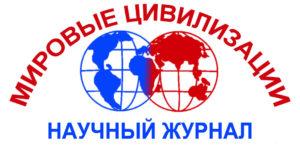 Сетевой научный журнал «Мировые цивилизации»